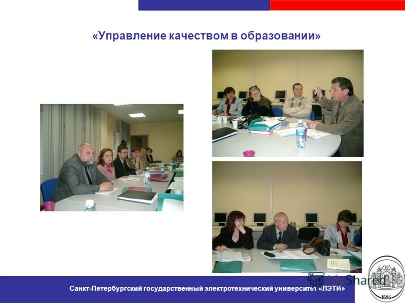 «Управление качеством в образовании» Санкт-Петербургский государственный электротехнический университет «ЛЭТИ»