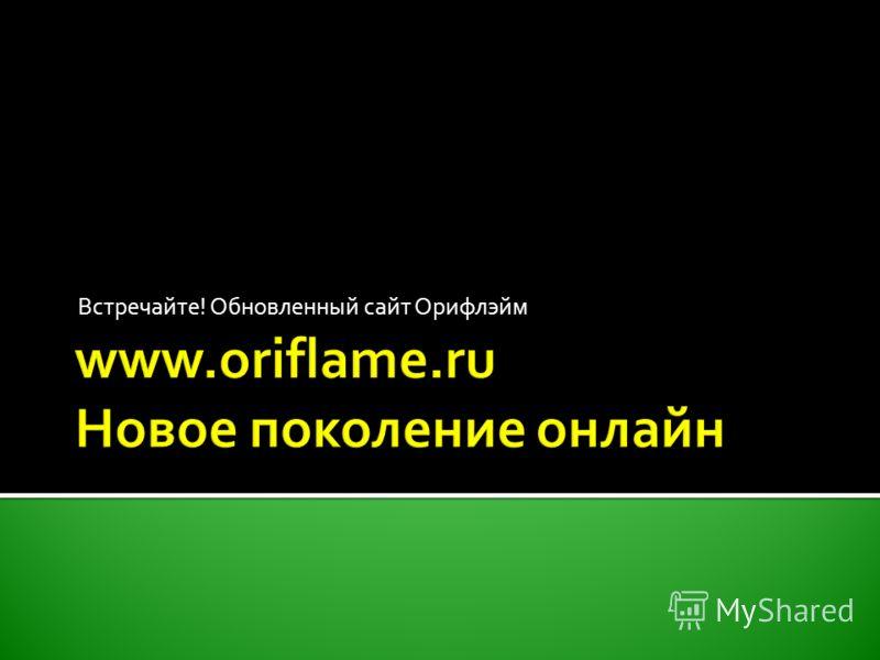 Встречайте! Обновленный сайт Орифлэйм