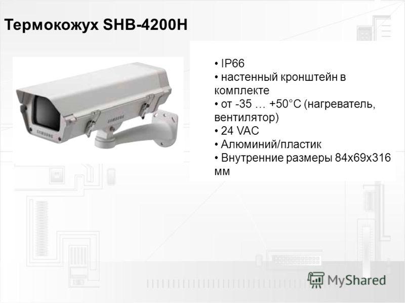 Термокожух SHB-4200H IP66 настенный кронштейн в комплекте от -35 … +50°С (нагреватель, вентилятор) 24 VAC Алюминий/пластик Внутренние размеры 84х69х316 мм