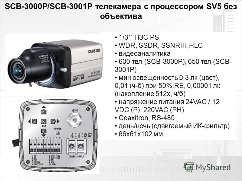 SCB-3000P/SCB-3001P телекамера с процессором SV5 без объектива 1/3`` ПЗС PS WDR, SSDR, SSNRIII, HLC видеоаналитика 600 твл (SCB-3000P), 650 твл (SCB- 3001P) мин освещенность 0.3 лк (цвет), 0,01 (ч-б) при 50%IRE, 0,00001 лк (накопление 512х, ч/б) напр