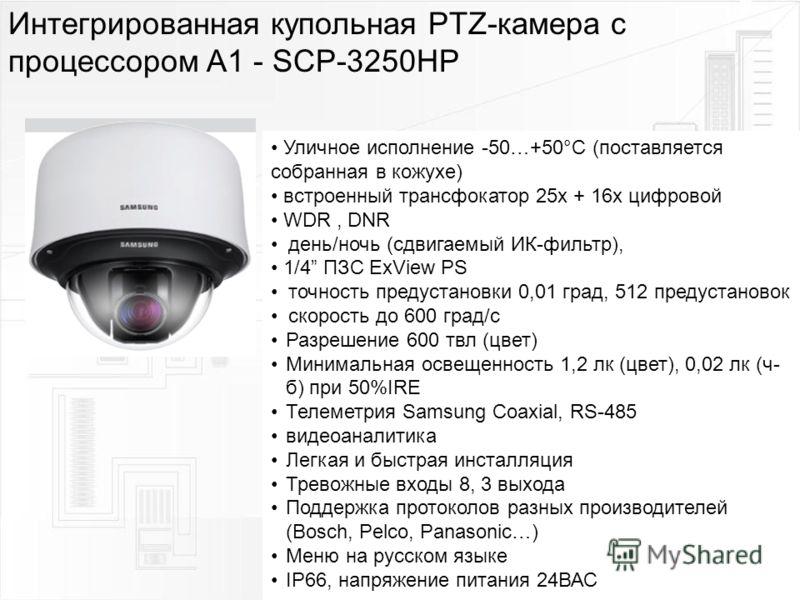 Интегрированная купольная PTZ-камера с процессором A1 - SCP-3250HP Уличное исполнение -50…+50°С (поставляется собранная в кожухе) встроенный трансфокатор 25х + 16х цифровой WDR, DNR день/ночь (сдвигаемый ИК-фильтр), 1/4 ПЗС ExView PS точность предуст