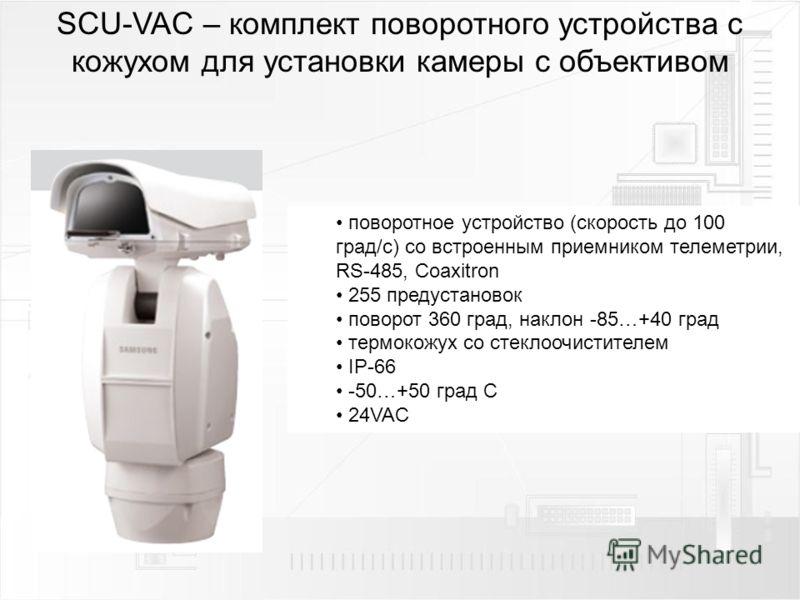 SСU-VAC – комплект поворотного устройства с кожухом для установки камеры с объективом поворотное устройство (скорость до 100 град/с) со встроенным приемником телеметрии, RS-485, Coaxitron 255 предустановок поворот 360 град, наклон -85…+40 град термок
