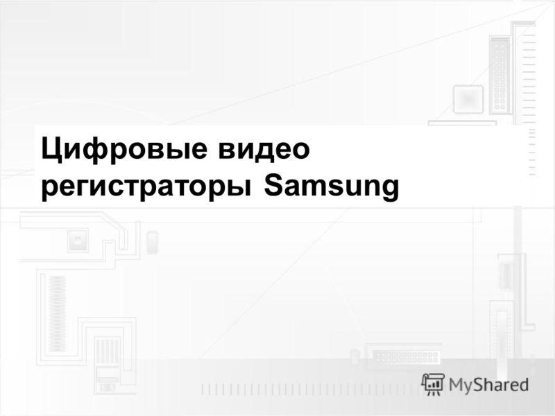 Цифровые видео регистраторы Samsung