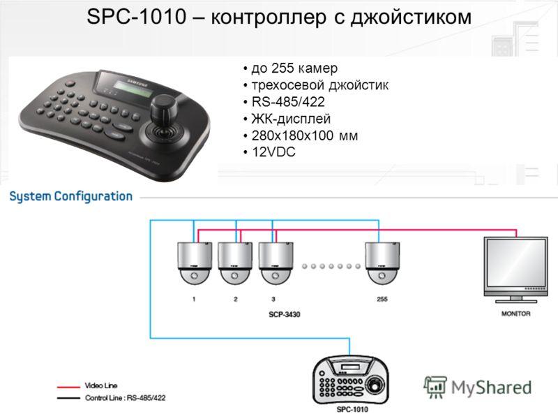 SPC-1010 – контроллер с джойстиком до 255 камер трехосевой джойстик RS-485/422 ЖК-дисплей 280x180x100 мм 12VDC