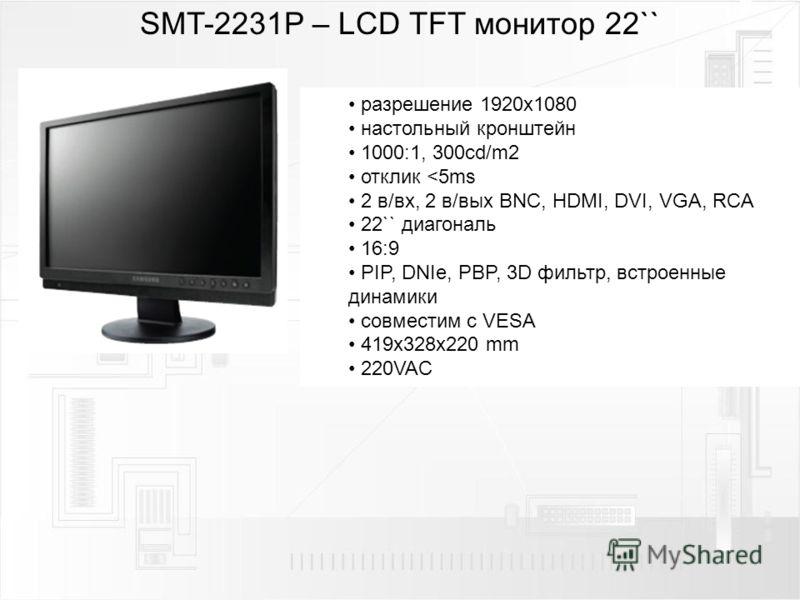 SMT-2231P – LCD TFT монитор 22`` разрешение 1920х1080 настольный кронштейн 1000:1, 300cd/m2 отклик