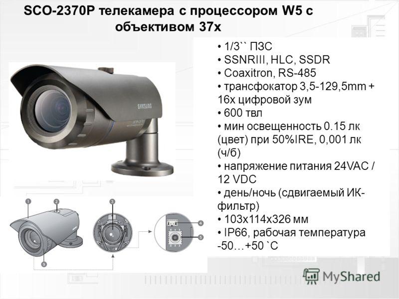 SCO-2370P телекамера с процессором W5 с объективом 37х 1/3`` ПЗС SSNRIII, HLC, SSDR Coaxitron, RS-485 трансфокатор 3,5-129,5mm + 16х цифровой зум 600 твл мин освещенность 0.15 лк (цвет) при 50%IRE, 0,001 лк (ч/б) напряжение питания 24VAC / 12 VDC ден
