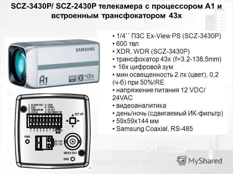 SCZ-3430P/ SCZ-2430P телекамера с процессором A1 и встроенным трансфокатором 43х 1/4`` ПЗС Ex-View PS (SCZ-3430P) 600 твл XDR, WDR (SCZ-3430P) трансфокатор 43х (f=3.2-138,5mm) + 16x цифровой зум мин освещенность 2 лк (цвет), 0,2 (ч-б) при 50%IRE напр