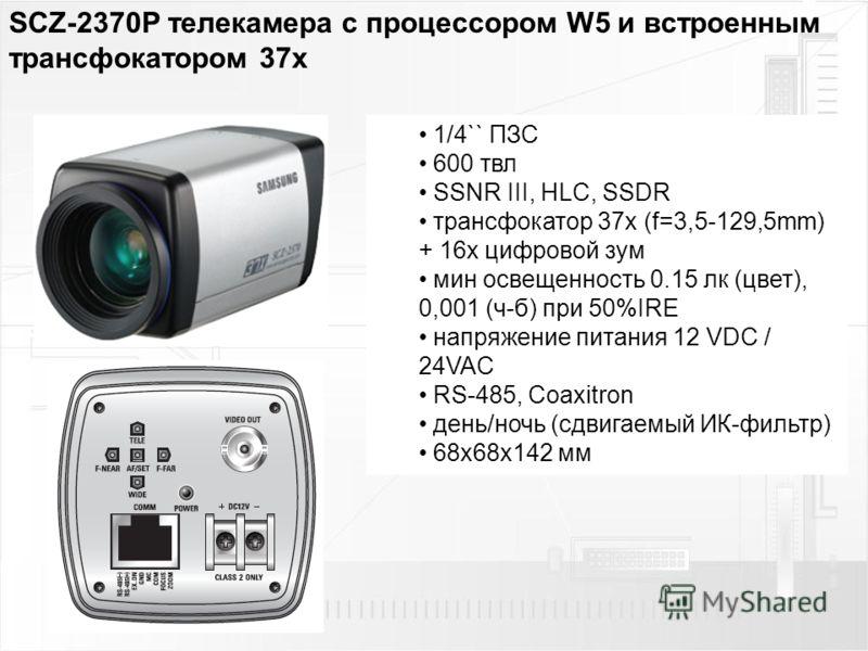 SCZ-2370P телекамера с процессором W5 и встроенным трансфокатором 37х 1/4`` ПЗС 600 твл SSNR III, HLC, SSDR трансфокатор 37х (f=3,5-129,5mm) + 16x цифровой зум мин освещенность 0.15 лк (цвет), 0,001 (ч-б) при 50%IRE напряжение питания 12 VDC / 24VAC