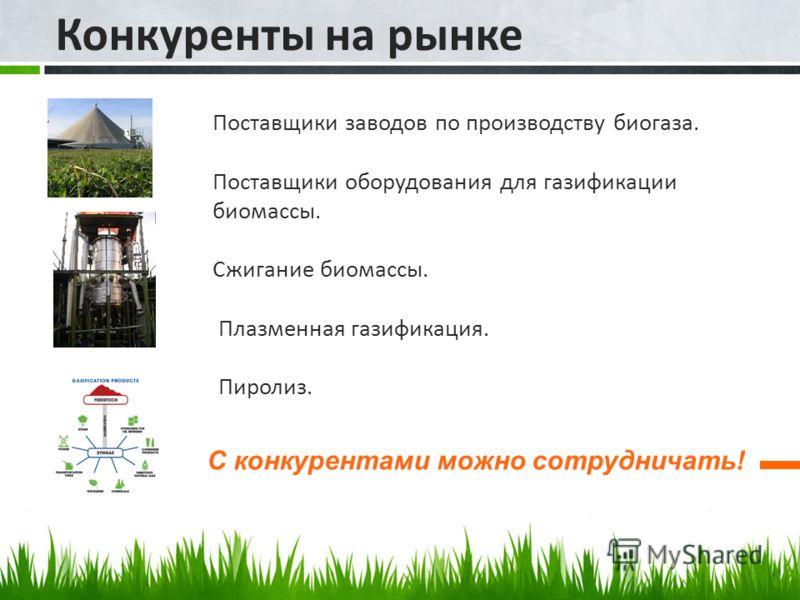 Поставщики заводов по производству биогаза. Поставщики оборудования для газификации биомассы. Сжигание биомассы. Плазменная газификация. Пиролиз. Конкуренты на рынке С конкурентами можно сотрудничать!