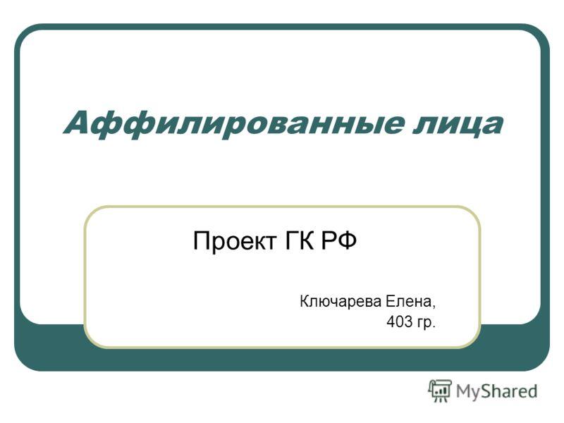 Аффилированные лица Проект ГК РФ Ключарева Елена, 403 гр.