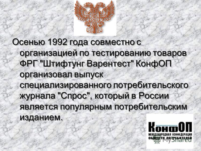 Осенью 1992 года совместно с организацией по тестированию товаров ФРГ Штифтунг Варентест КонфОП организовал выпуск специализированного потребительского журнала Спрос, который в России является популярным потребительским изданием.