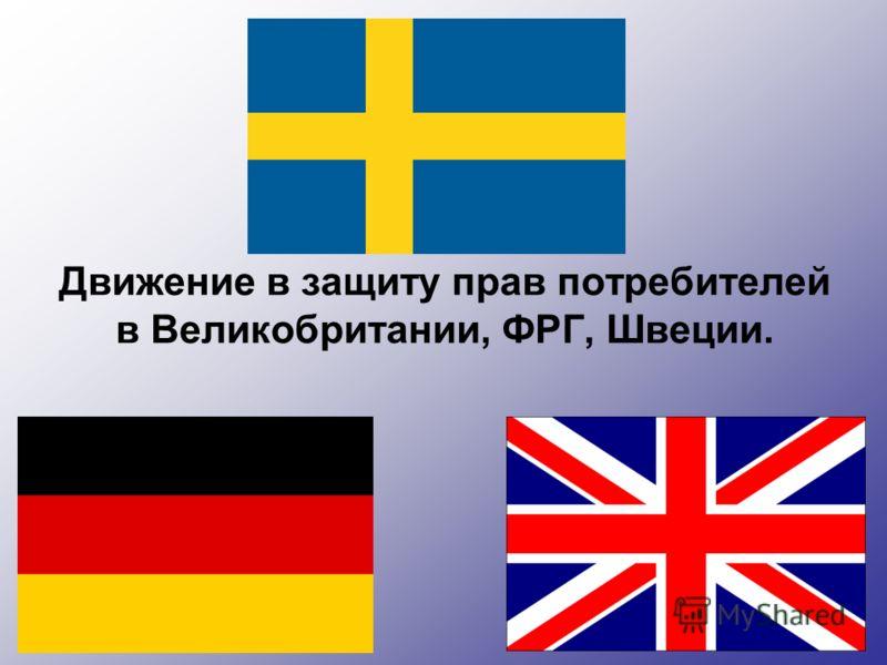 Движение в защиту прав потребителей в Великобритании, ФРГ, Швеции.