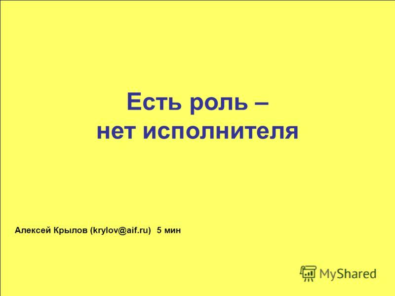 Есть роль – нет исполнителя Алексей Крылов (krylov@aif.ru) 5 мин