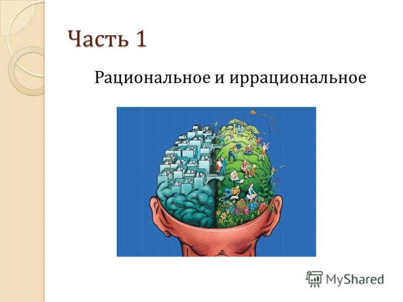 Часть 1 Рациональное и иррациональное