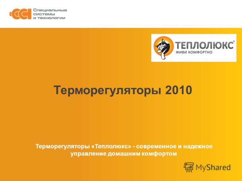 Name, Abteilung, Titel, Datum Терморегуляторы 2010 Терморегуляторы «Теплолюкс» - современное и надежное управление домашним комфортом