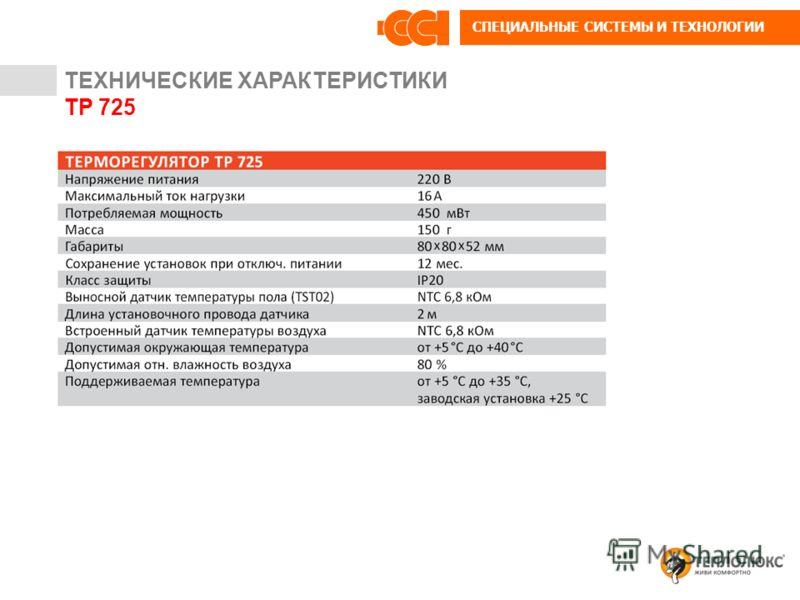СПЕЦИАЛЬНЫЕ СИСТЕМЫ И ТЕХНОЛОГИИ ТЕХНИЧЕСКИЕ ХАРАКТЕРИСТИКИ ТР 725