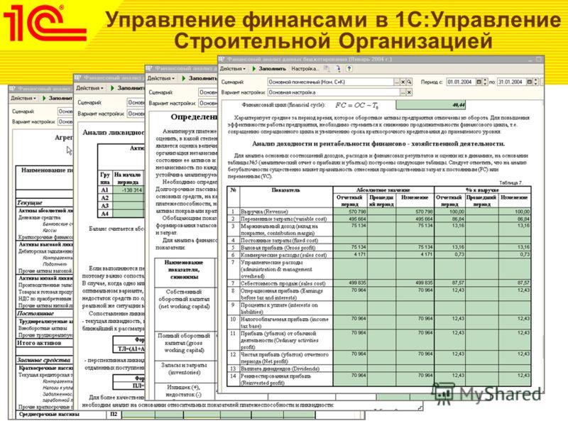Управление финансами в 1С:Управление Строительной Организацией