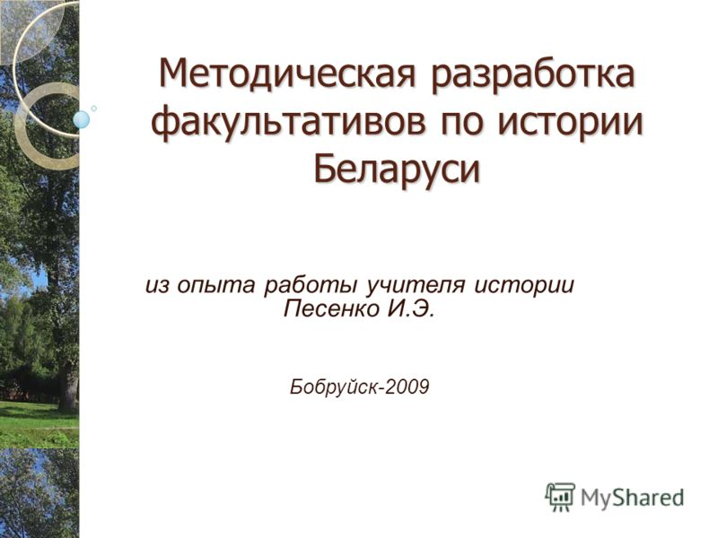 Методическая разработка факультативов по истории Беларуси из опыта работы учителя истории Песенко И.Э. Бобруйск-2009