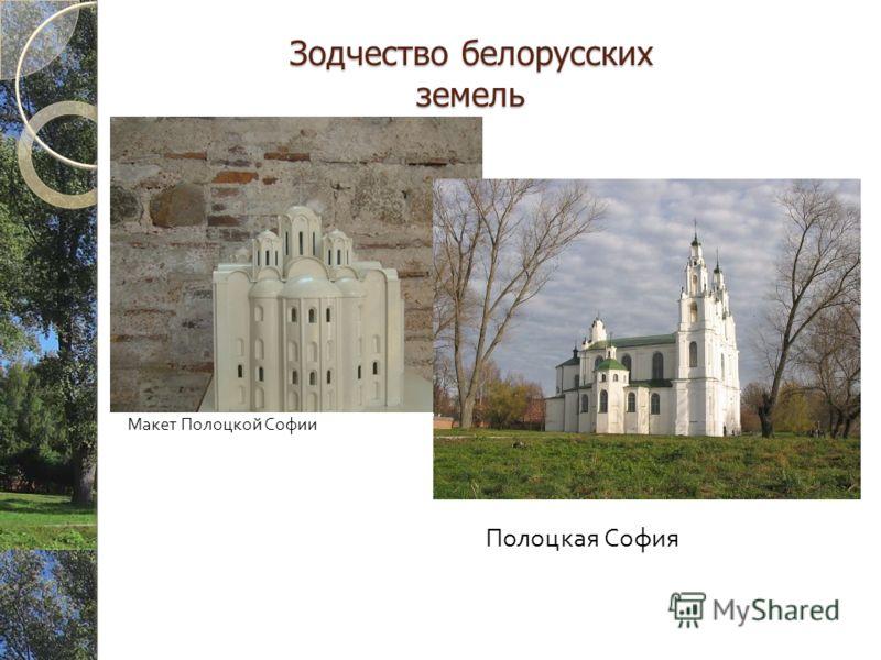 Зодчество белорусских земель Макет Полоцкой Софии Полоцкая София