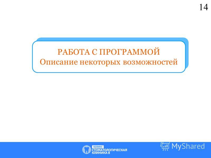 www.fitness1c.ru РАБОТА С ПРОГРАММОЙ Описание некоторых возможностей 14