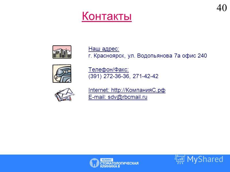 Наш адрес: г. Красноярск, ул. Водопьянова 7а офис 240 Телефон/Факс: (391) 272-36-36, 271-42-42 Internet: http://КомпанияС.рф E-mail: sdv@rbcmail.ru Контакты 40