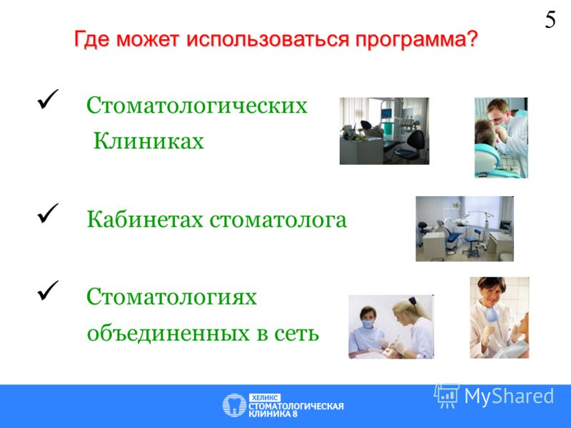 Где может использоваться программа? Стоматологических Клиниках Кабинетах стоматолога Стоматологиях объединенных в сеть 5