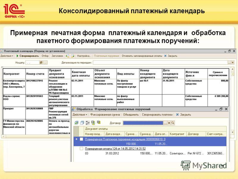 7 Консолидированный платежный календарь Примерная печатная форма платежный календаря и обработка пакетного формирования платежных поручений: