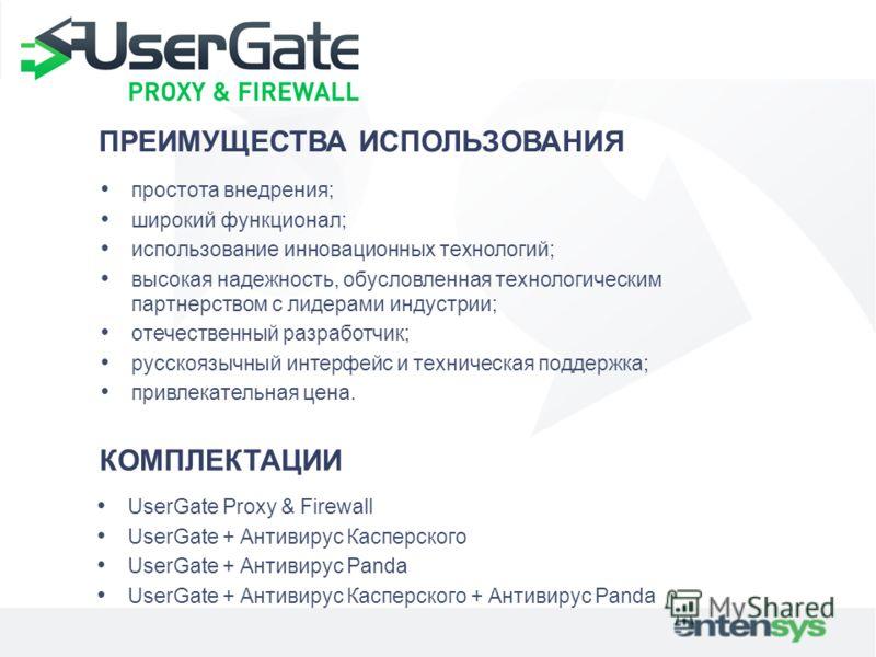 ПРЕИМУЩЕСТВА ИСПОЛЬЗОВАНИЯ простота внедрения; широкий функционал; использование инновационных технологий; высокая надежность, обусловленная технологическим партнерством с лидерами индустрии; отечественный разработчик; русскоязычный интерфейс и техни
