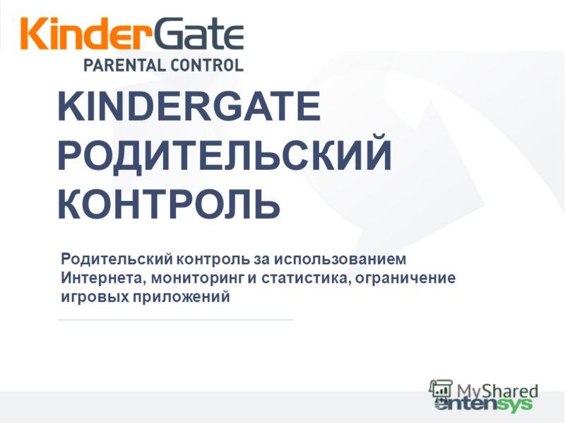 KINDERGATE РОДИТЕЛЬСКИЙ КОНТРОЛЬ Родительский контроль за использованием Интернета, мониторинг и статистика, ограничение игровых приложений
