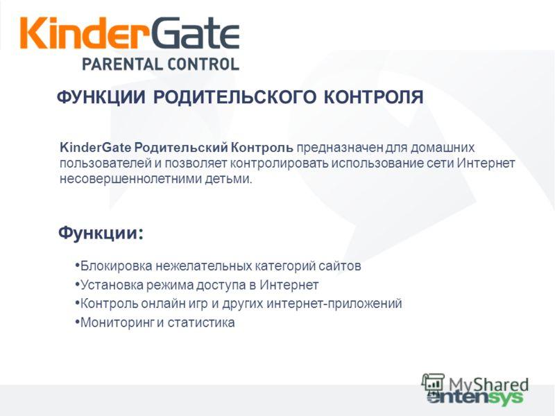 KinderGate Родительский Контроль предназначен для домашних пользователей и позволяет контролировать использование сети Интернет несовершеннолетними детьми. Блокировка нежелательных категорий сайтов Установка режима доступа в Интернет Контроль онлайн