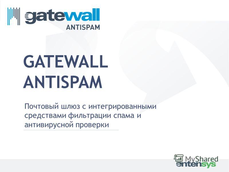 GATEWALL ANTISPAM Почтовый шлюз с интегрированными средствами фильтрации спама и антивирусной проверки
