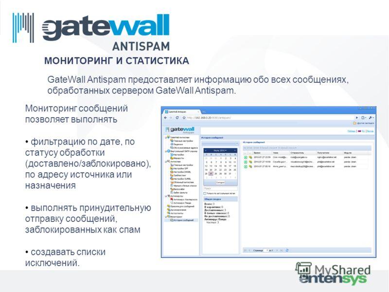 Мониторинг сообщений позволяет выполнять фильтрацию по дате, по статусу обработки (доставлено/заблокировано), по адресу источника или назначения выполнять принудительную отправку сообщений, заблокированных как спам создавать списки исключений. МОНИТО