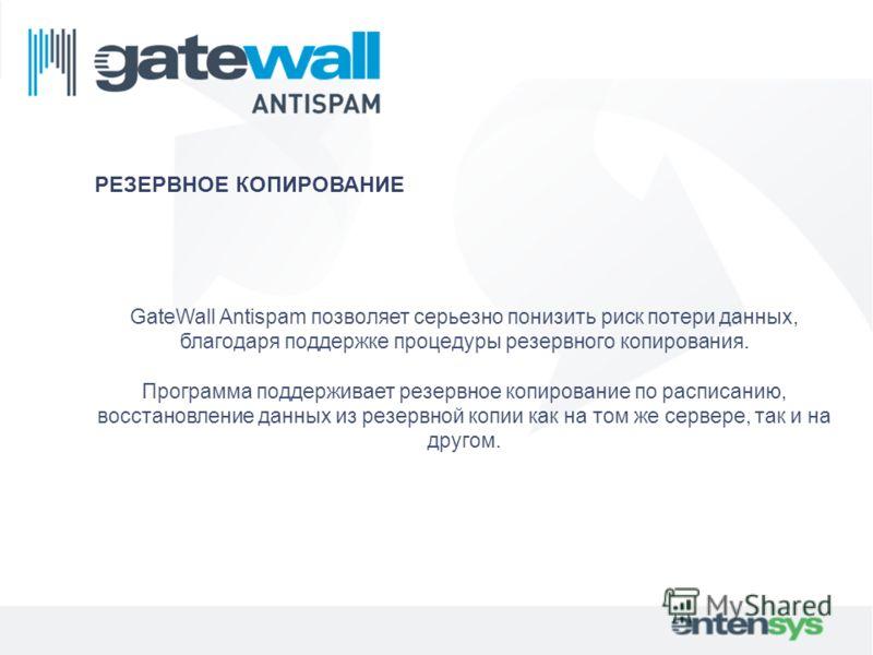 РЕЗЕРВНОЕ КОПИРОВАНИЕ GateWall Antispam позволяет серьезно понизить риск потери данных, благодаря поддержке процедуры резервного копирования. Программа поддерживает резервное копирование по расписанию, восстановление данных из резервной копии как на