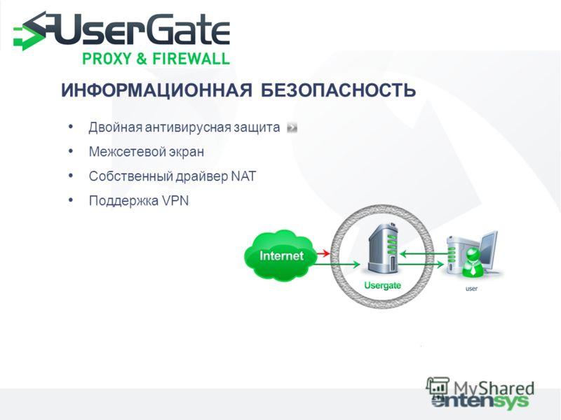 Двойная антивирусная защита Межсетевой экран Собственный драйвер NAT Поддержка VPN ИНФОРМАЦИОННАЯ БЕЗОПАСНОСТЬ