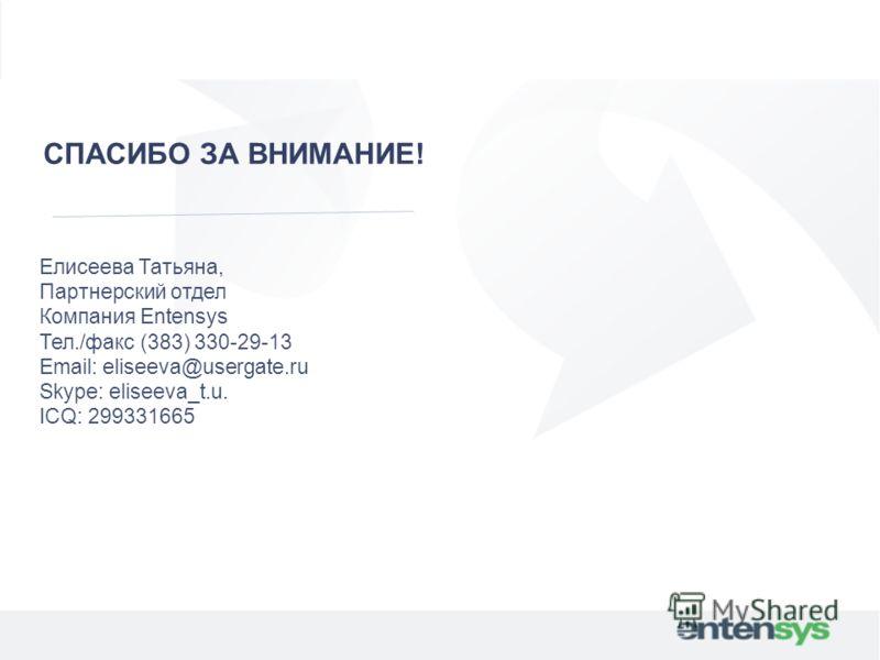 СПАСИБО ЗА ВНИМАНИЕ! Елисеева Татьяна, Партнерский отдел Компания Entensys Тел./факс (383) 330-29-13 Email: eliseeva@usergate.ru Skype: eliseeva_t.u. ICQ: 299331665