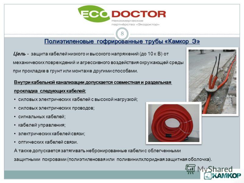 совместная прокладка силовых и слаботочных кабелей в кабельной канализации