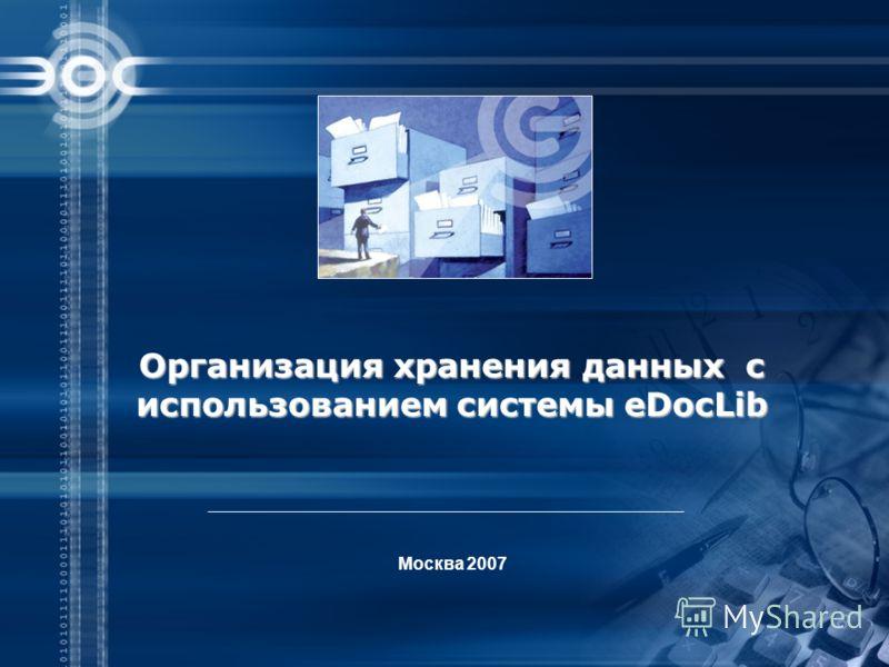 Москва 2007 Организация хранения данных с использованием системы eDocLib