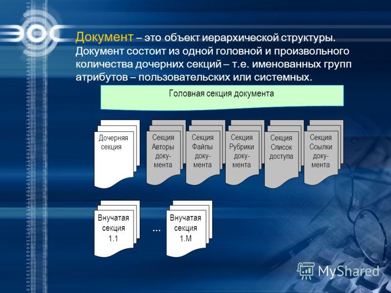 Документ – это объект иерархической структуры. Документ состоит из одной головной и произвольного количества дочерних секций – т.е. именованных групп атрибутов – пользовательских или системных. Дочерняя секция 1 Головная секция документа Секция Автор
