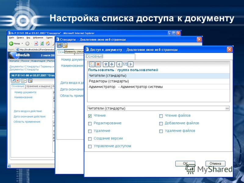Настройка списка доступа к документу