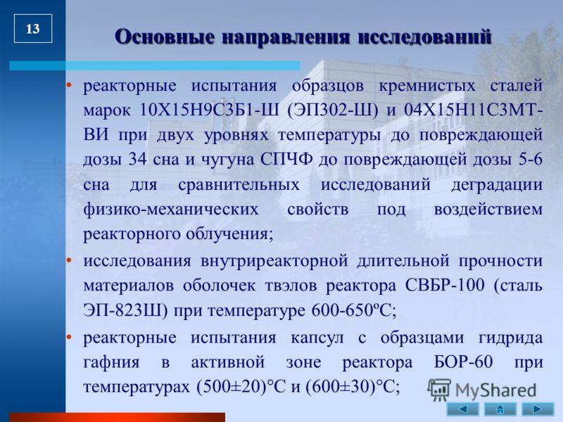 13 реакторные испытания образцов кремнистых сталей марок 10Х15Н9С3Б1-Ш (ЭП302-Ш) и 04Х15Н11С3МТ- ВИ при двух уровнях температуры до повреждающей дозы 34 сна и чугуна СПЧФ до повреждающей дозы 5-6 сна для сравнительных исследований деградации физико-м
