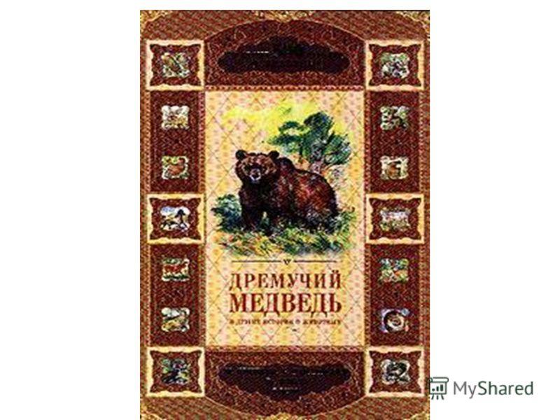Многие думают, будто пойти только в лес, где много медведей, и так они вот и набросятся, и съедят тебя, и останутся от козлика ножки да рожки. Такая это неправда.