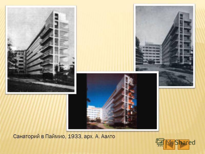 Санаторий в Паймио, 1933, арх. А. Аалто