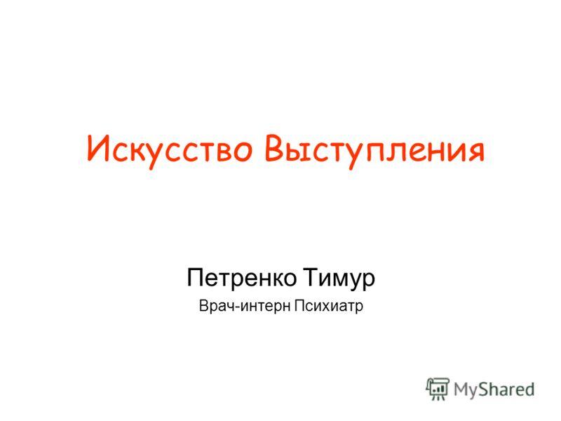 Искусство Выступления Петренко Тимур Врач-интерн Психиатр