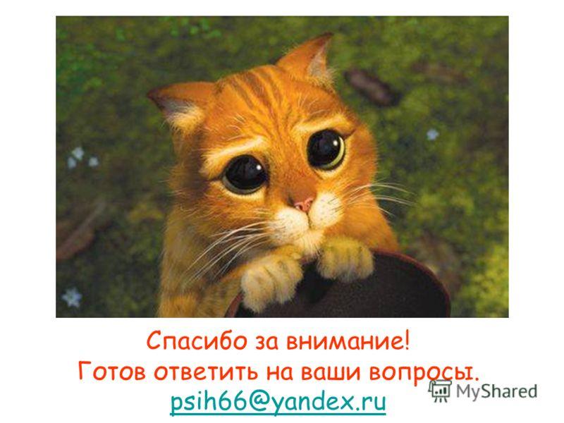 Спасибо за внимание! Готов ответить на ваши вопросы. psih66@yandex.ru psih66@yandex.ru