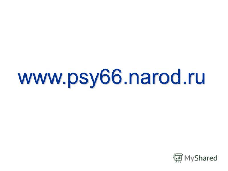 www.psy66.narod.ru