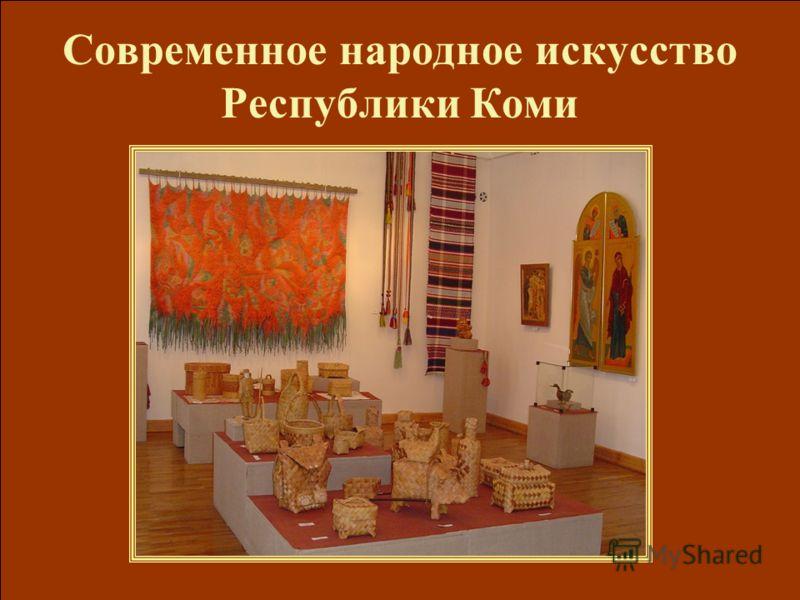 Современное народное искусство Республики Коми