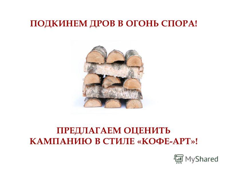 ПОДКИНЕМ ДРОВ В ОГОНЬ СПОРА! ПРЕДЛАГАЕМ ОЦЕНИТЬ КАМПАНИЮ В СТИЛЕ «КОФЕ-АРТ»!
