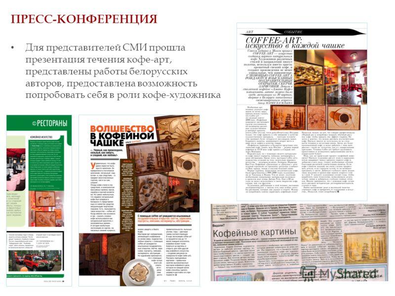 Для представителей СМИ прошла презентация течения кофе-арт, представлены работы белорусских авторов, предоставлена возможность попробовать себя в роли кофе-художника ПРЕСС-КОНФЕРЕНЦИЯ