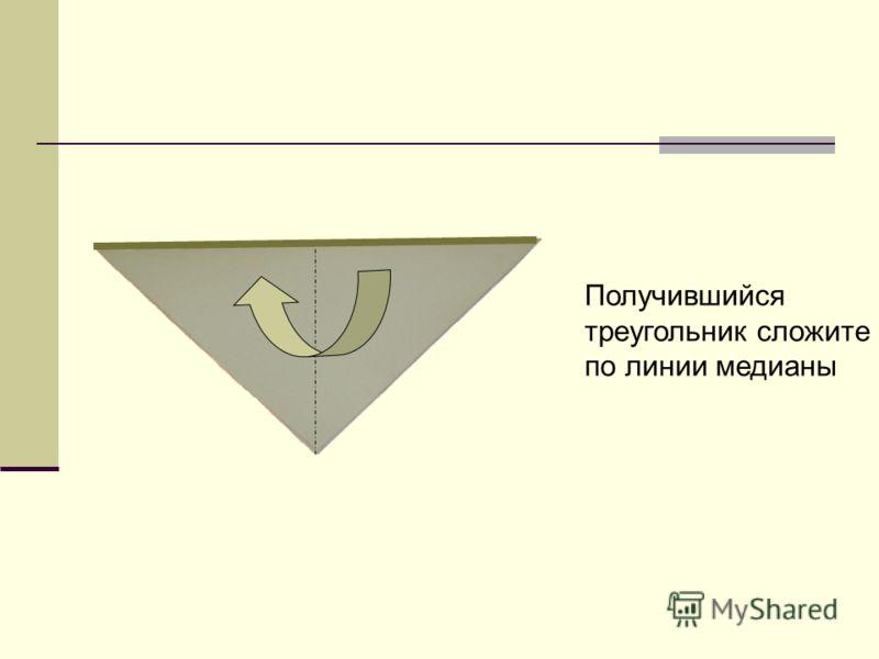 Получившийся треугольник сложите по линии медианы