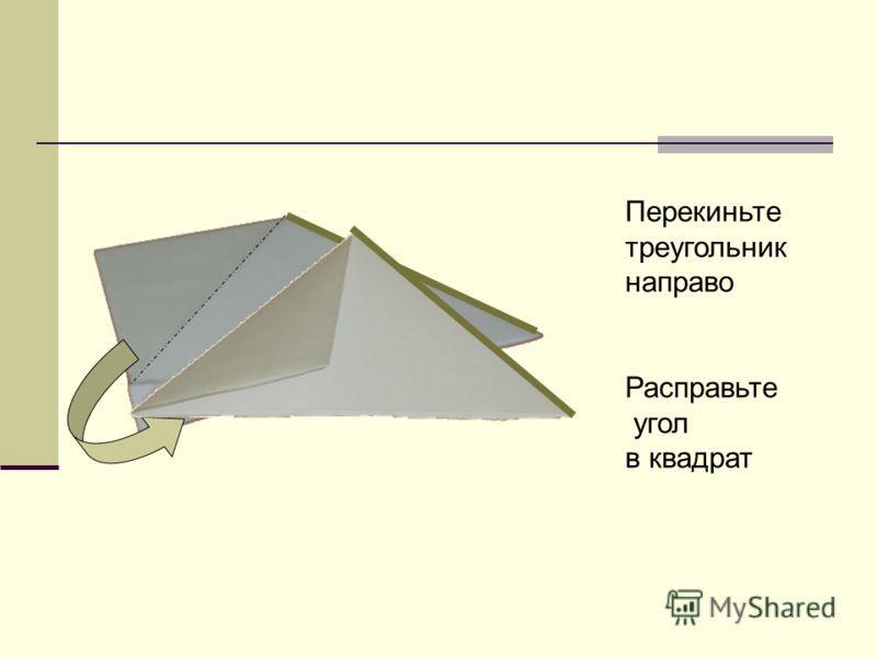 Перекиньте треугольник направо Расправьте угол в квадрат